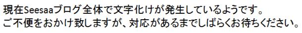 文字化け.PNG